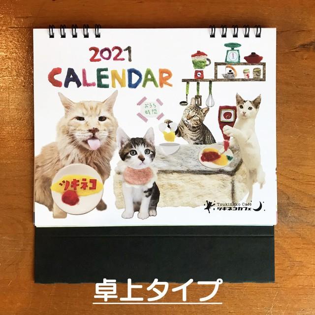 2021年 ツキネコ保護猫支援カレンダー【卓上タイプ】
