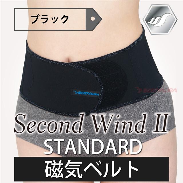 磁気腰ベルト SECONDWINDⅡ STANDARD(ブラック)