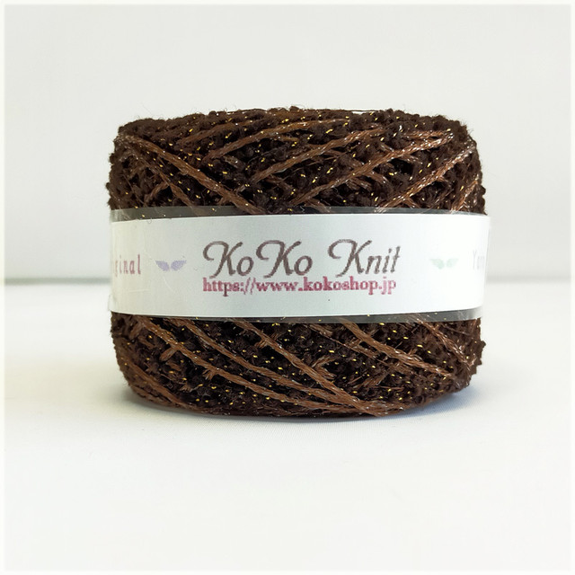 KoKo Jewelry ~可愛いブラウン~ ラメ糸の引き揃え糸 アクセサリー素材 飾り編みやアクセント、キラキラモチーフにも