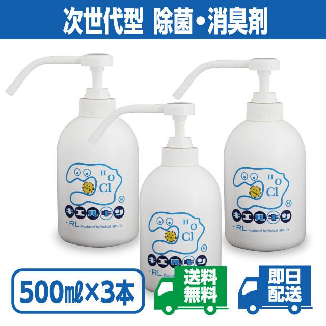 キエルキン500mlシャワーボトル3本セット 次亜塩素酸水溶液(強力除菌・消臭)【送料無料】