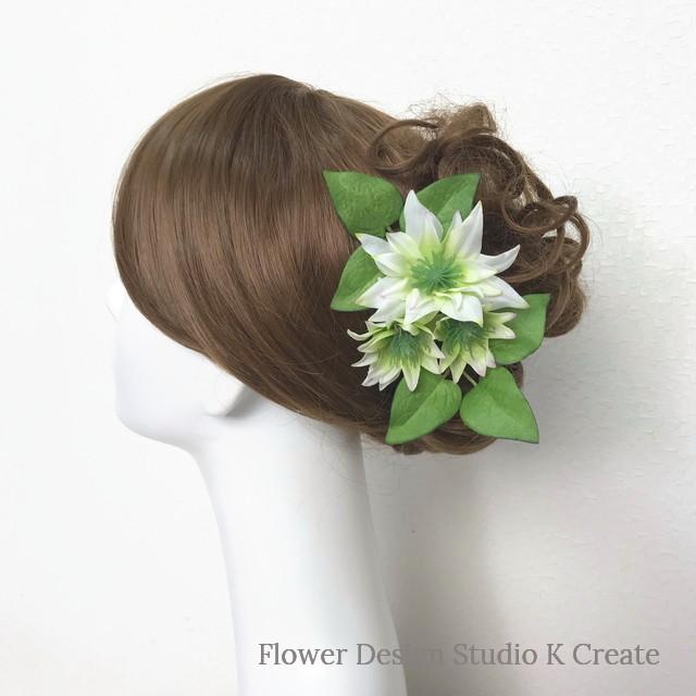 ホワイトグリンのクレマチスのUピン(5本セット) 造花 グリン 白 髪飾り 浴衣