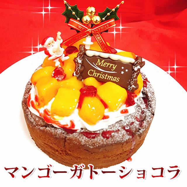 ★クリスマス限定★ マンゴーガトーショコラ 5号サイズ【送料無料】