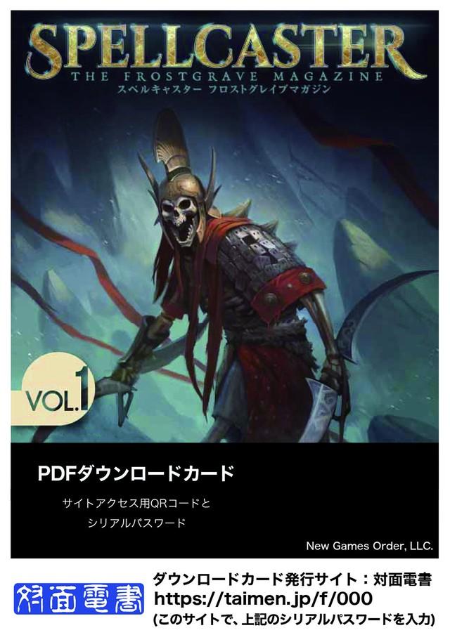 【ダウンロードカード】スペルキャスター フロストグレイブマガジン 1号