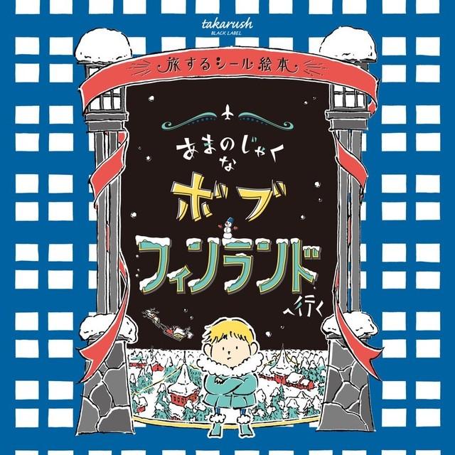ヒミツの前日譚No.01 とある少年の大いなる旅立ち