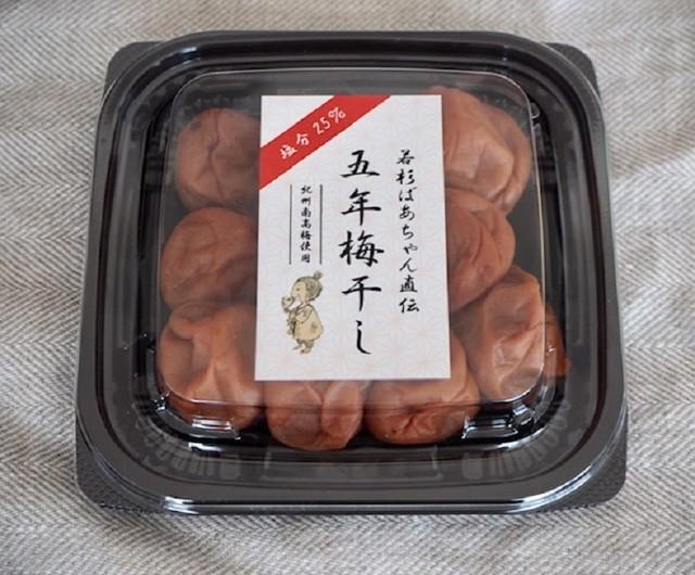梅干しの黒焼き 2g