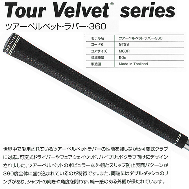 ゴルフプライド ツアーベルベットラバー・360 グリップ