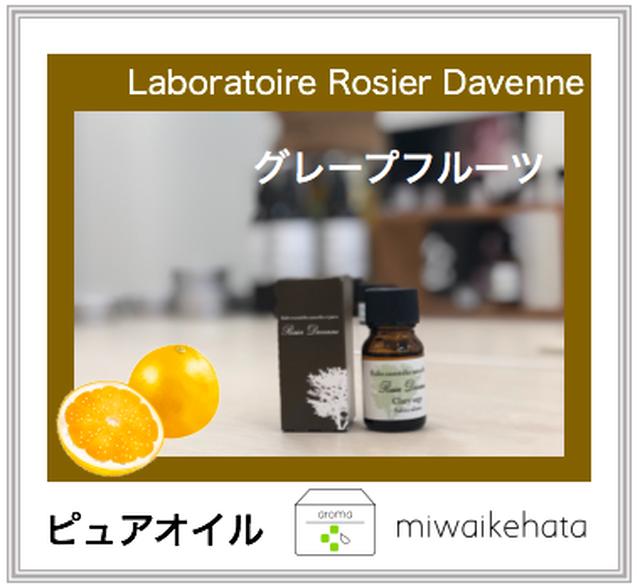 Laboratoire Rosier Davenne   グレープフルーツ 10mL  Grapefruit