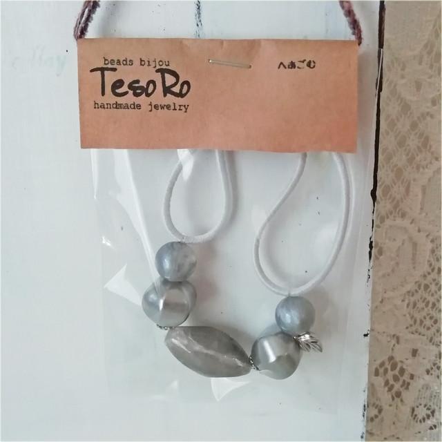 TesoRo:ヘアゴム白  ハート(小さなチャーム)ブルーグレー 手首に付けても可愛い♪