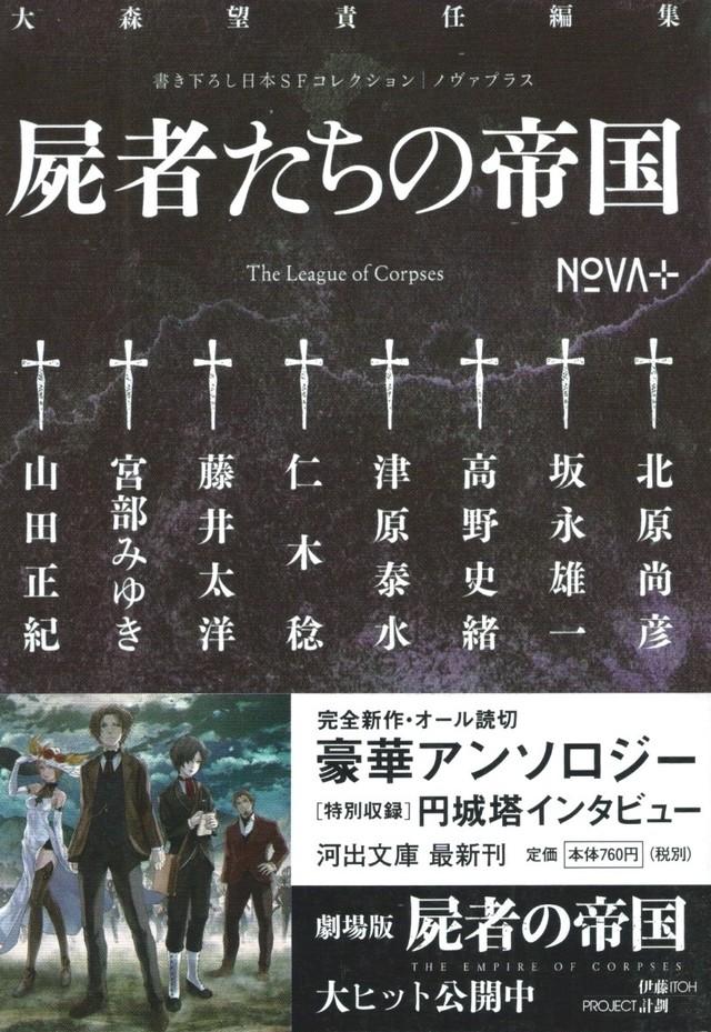 NOVA+ 屍者たちの帝国[バーゲンブック]