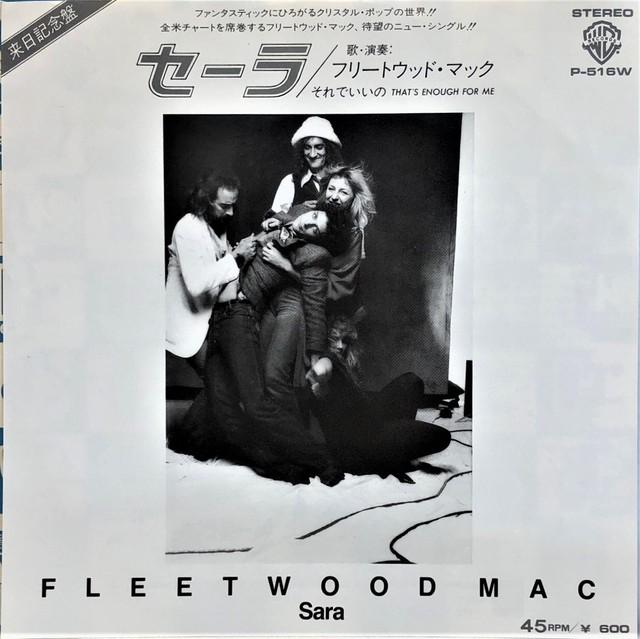 [中古7inch]  Fleetwood Mac – Sara