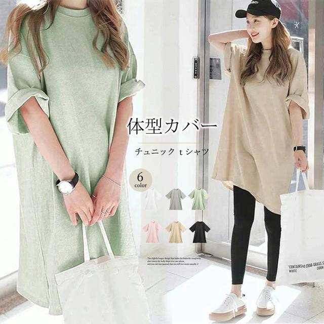 【即納】チュニックTシャツ サイドスリット fa2339