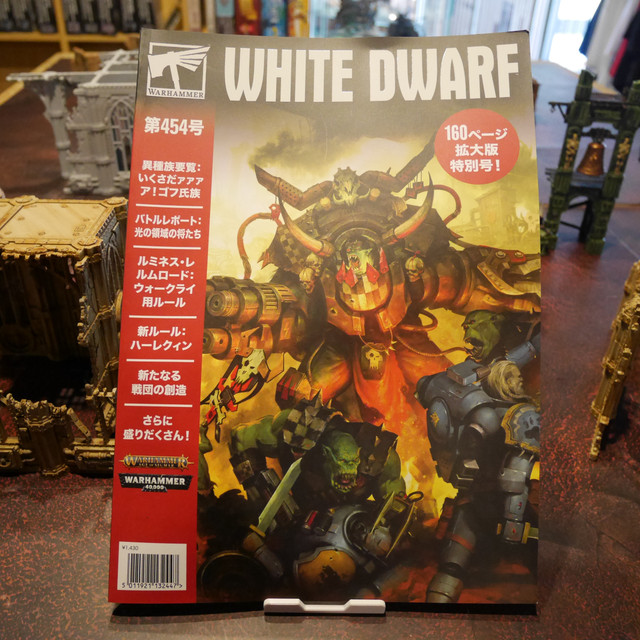 WHITE DWARF ホワイトドワーフ 454号 日本語版