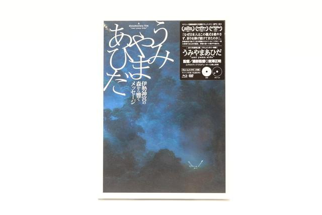うみやまあひだ 伊勢神宮の森から響くメッセージ( 映像 ) DVD&Blue-ray