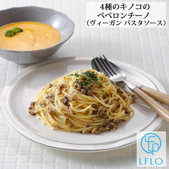 LFLO エルフロ 4種のキノコのペペロンチーノ 60g ヴィーガン 調味料 パスタソース グルテンフリー バーベキュー アウトドア 用品 キャンプ グッズ