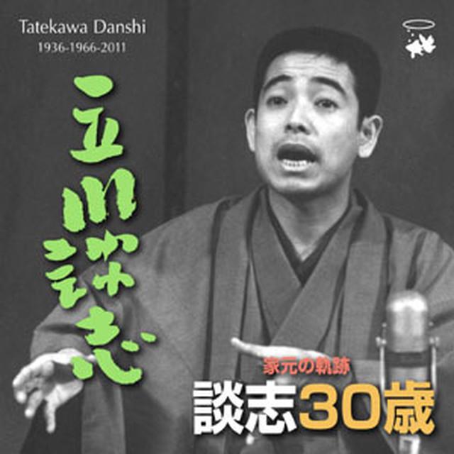 家元の軌跡 談志32歳(2枚組CD)キントトレコード