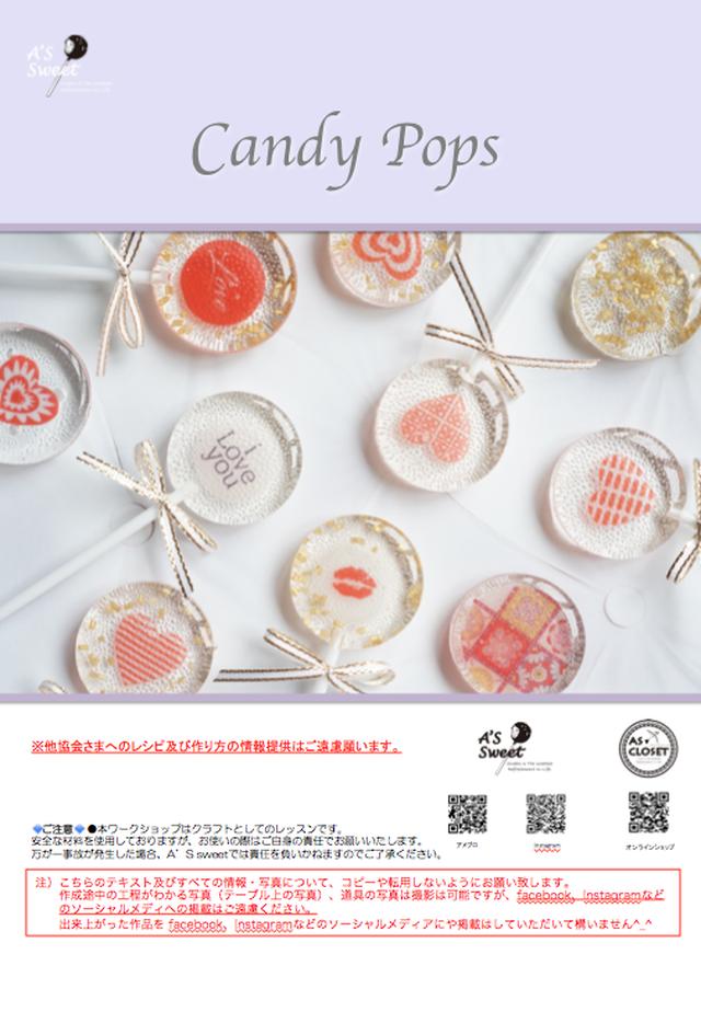 Candy Pops Instruction Manual (キャンディポップス テキスト)