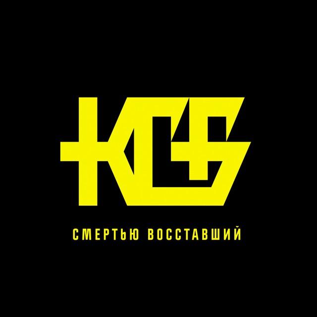 КГБ『Смертью Восставший』CD