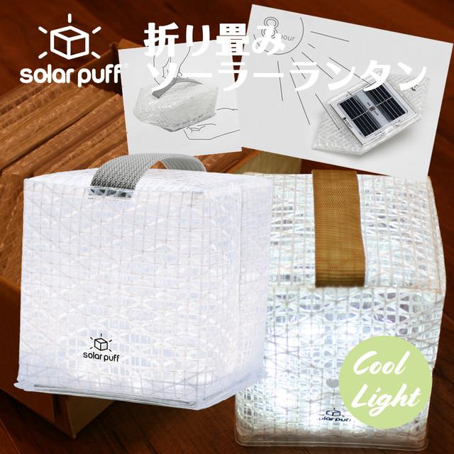 折りたたみ LED ソーラー ランタン ソーラー式エコライト SOLAR PUFF ソーラーパフ ファイブカラー 5色に自動点灯 おしゃれ 懐中電灯 屋外 キャンプ アウトドア インテリア puff-24025