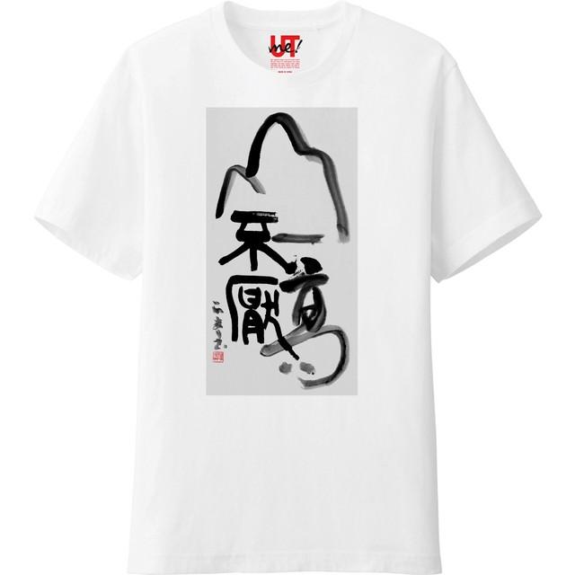 破体HATAI書『山不厭高』オリジナルTシャツ