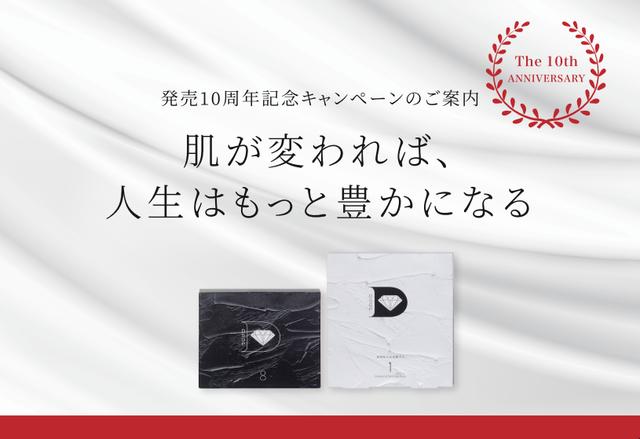 「まとめ買い特典」skincare365 ダイヤモンドスキンジェルパック(8包入)×9箱