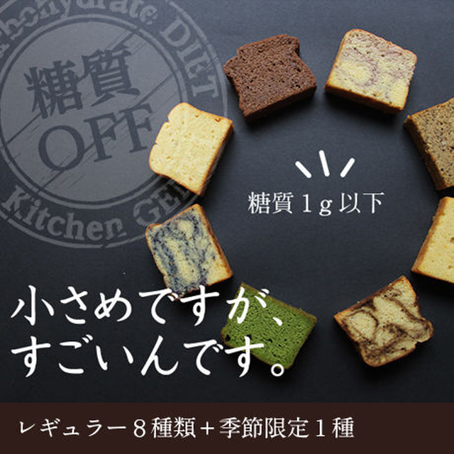 大豆粉のパン 8個(冷凍お渡し)