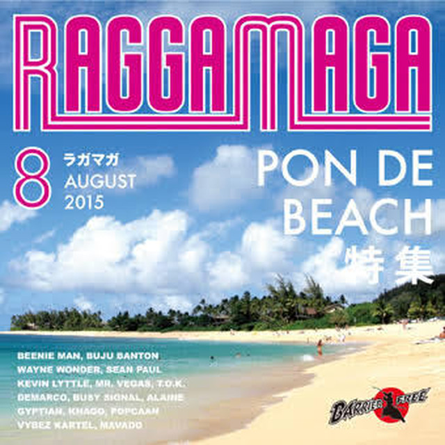 RAGGAMAGA 8月号 Mixed by BARRIER FREE