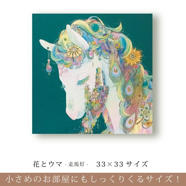 花とウマ-走馬灯- アートパネル*umi.doodle*