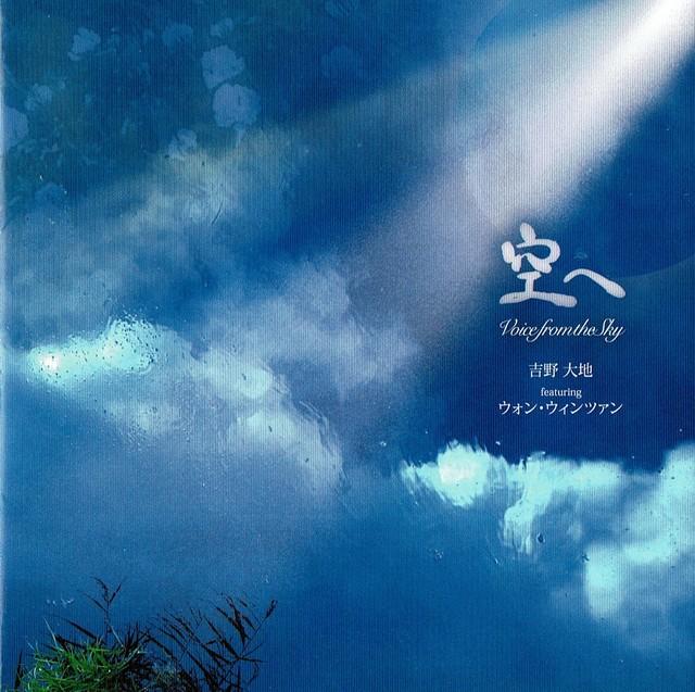 空へ〜Voice from the Sky    吉野大地 Featuring ウォン・ウィンツァン
