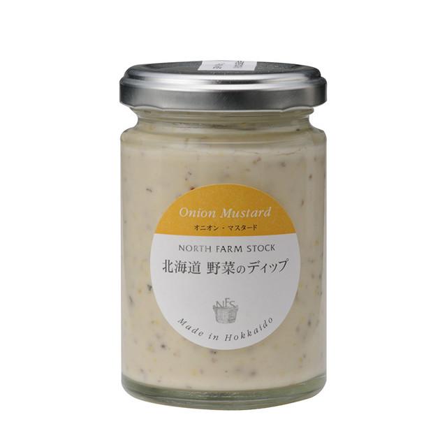 北海道野菜のディップ(オニオン・マスタード)120g
