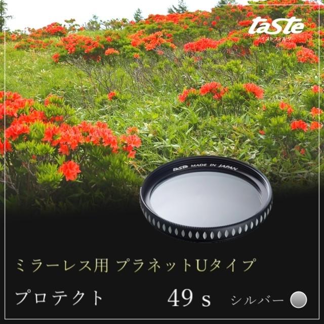 ミラーレス用 プラネットUタイプ プロテクト 40.5s 【シルバー】
