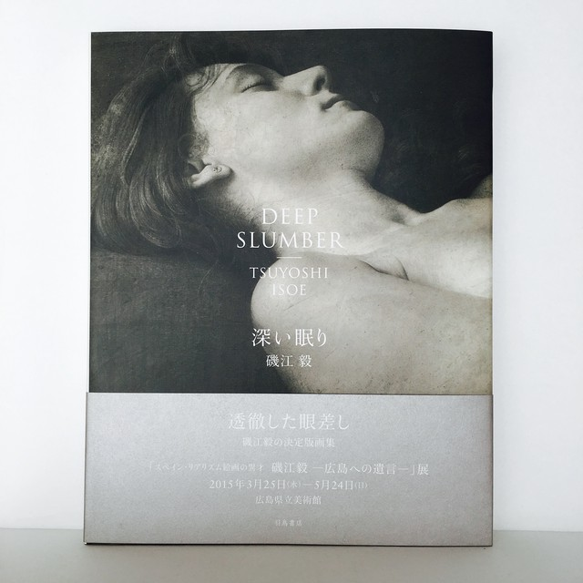 磯江毅『深い眠り』