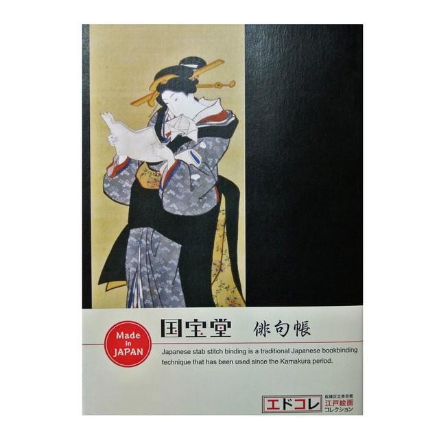 俳句帳 牡丹ニ孔雀図-黒