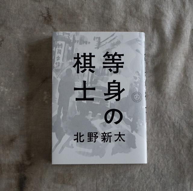 等身の棋士 北野新太(著) / ミシマ社