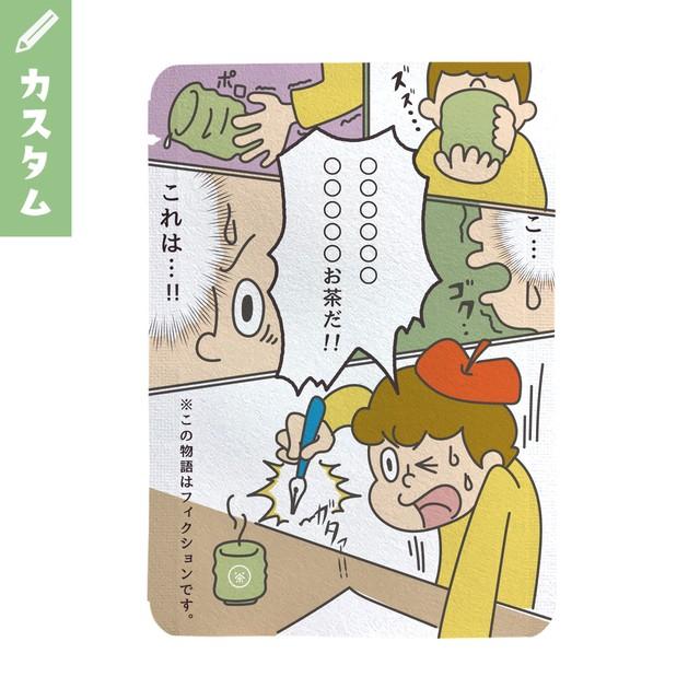 【カスタム対応】漫画柄(10個セット)|オリジナルプチギフト茶