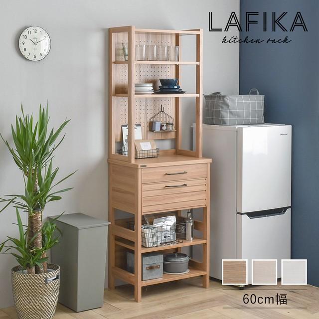 LAFIKA(ラフィカ)キッチンラック(ハイタイプ・60cm幅) レンジ台 60幅 スリム 引き出し 北欧 キッチン収納 キッチン収納棚 食器棚 収納棚 レンジラック ハイタイプ 木製 白 ホワイト おしゃれ かわいい
