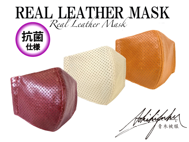 [レザーマスク] REAL LEATHER MASK