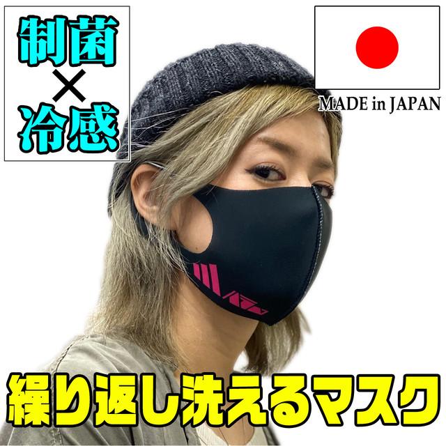 美原アキラ監修【制菌×冷感】繰り返し洗えるマスク~ミハラーver.~