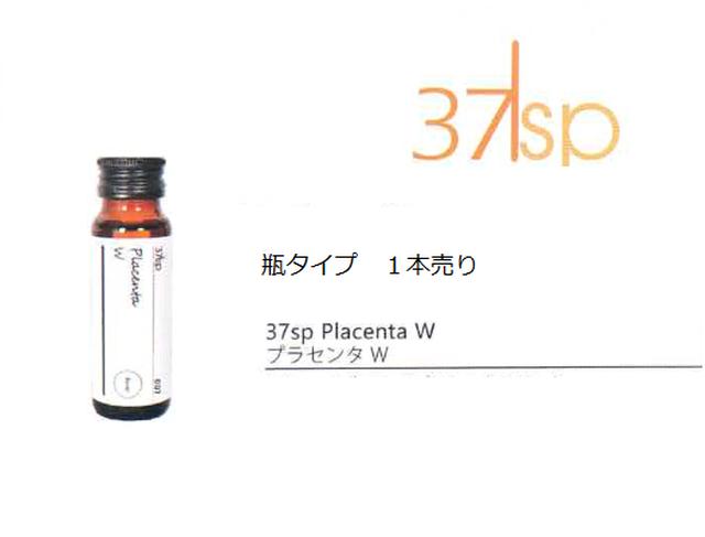【37℃】 プラセンタ W / Placenta W 50ml 1本(飲み切り瓶タイプ)