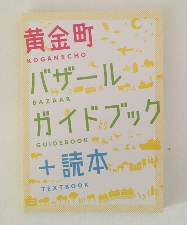 黄金町バザールガイドブック+読本