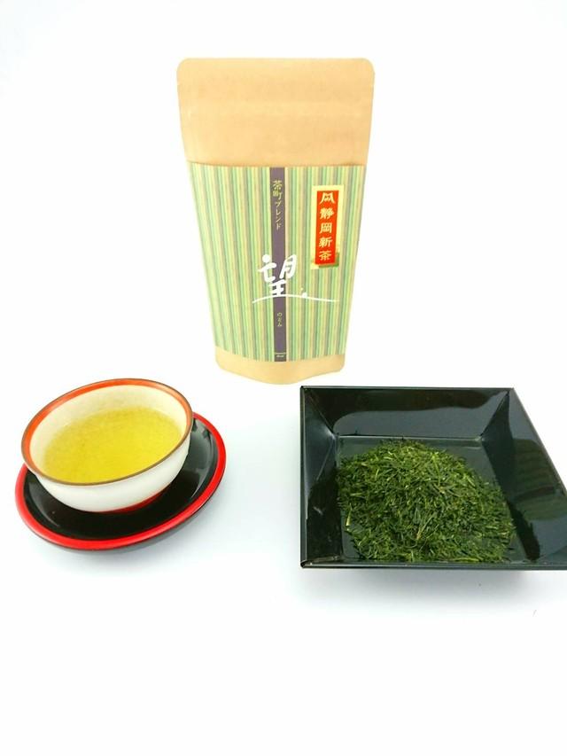 新茶「望」