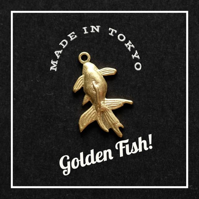 【2個】チャーム 金魚(日本製、真鍮、生地)