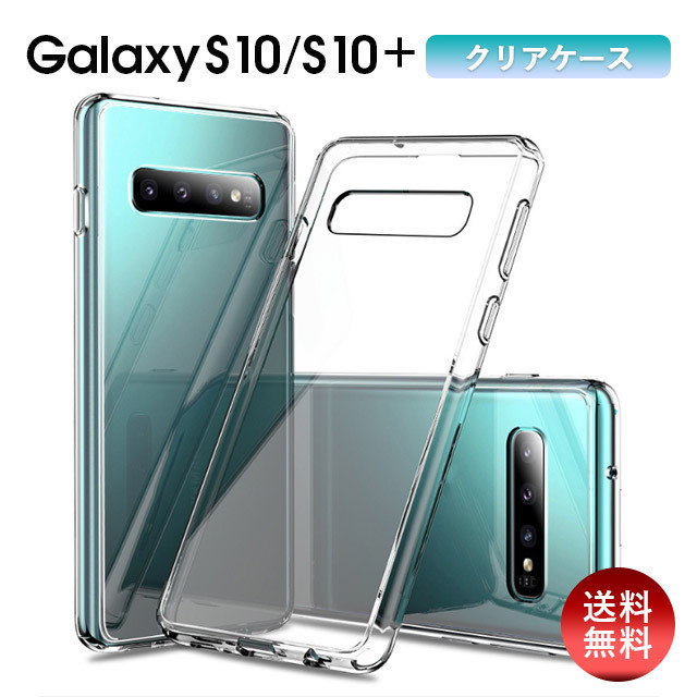 Galaxy S10 ケース 透明 ケース クリア clear S10+ S10plus