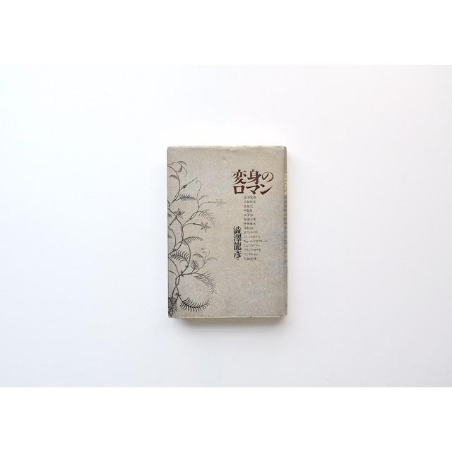 【 小栗虫太郎 著『航続海底二万哩』】桃源社 / 単行本 / 帯付 / 絶版