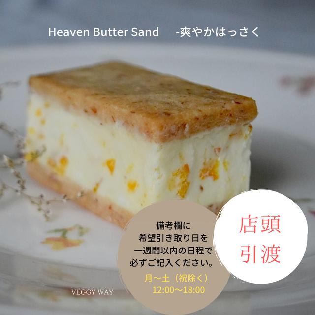 店頭引き渡し|Heaven Butter Sand[爽やかはっさく]3個セット ※必ず説明をお読みください。}
