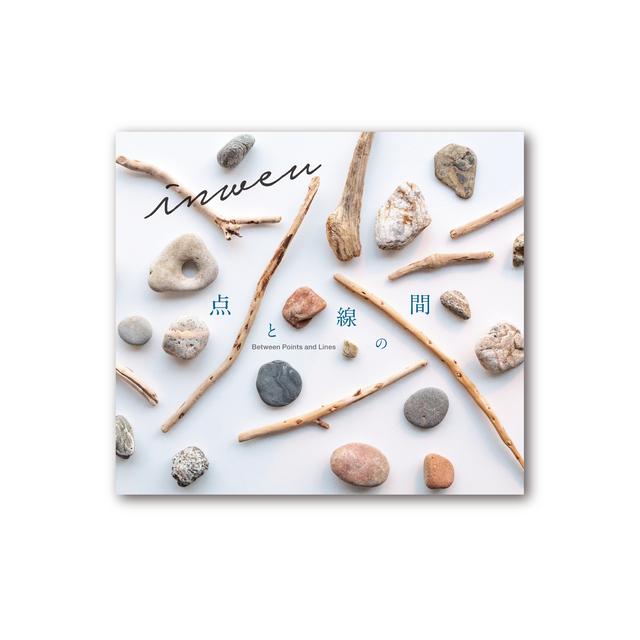 【CD】inweu 2ndフルアルバム 『点と線の間』
