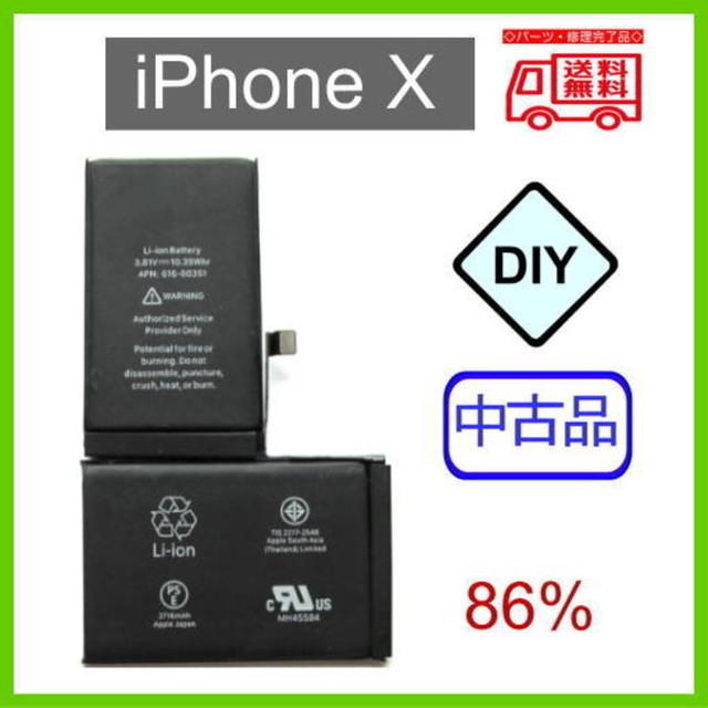 〇【中古パーツ】iPhoneX 86% 内蔵バッテリー 純正中古品