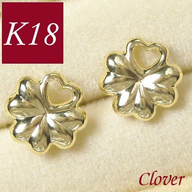 ピアス 18金ゴールド シンプル クローバー 四つ葉 k18 人気 妻 彼女 レディース ギフト