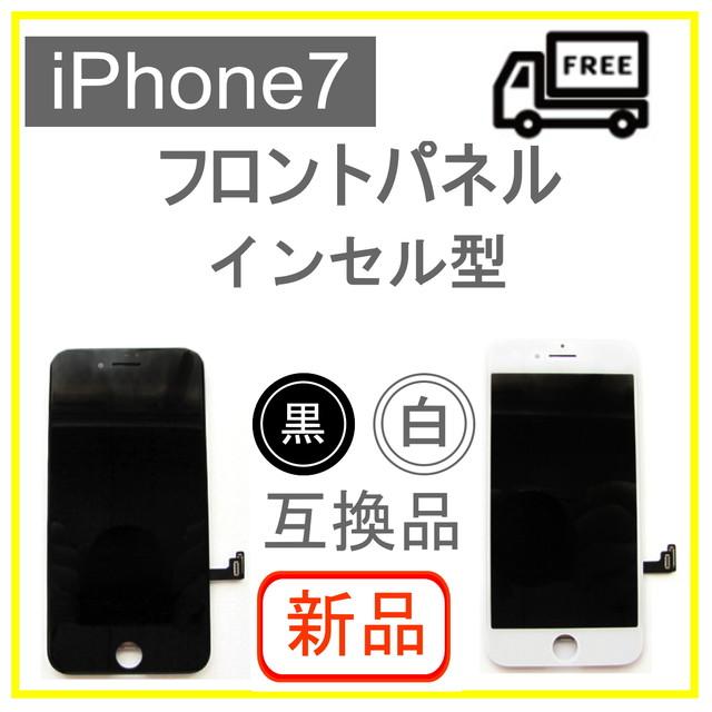 【新品パーツ】iPhone7 フロントパネル  インセル型互換液晶パネル  ブラック・ホワイト
