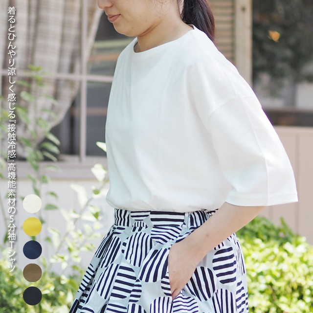 接触冷感 コットン 5分袖 ワイドTシャツ 59050001 (日本製/綿/シャツ)【送料無料】