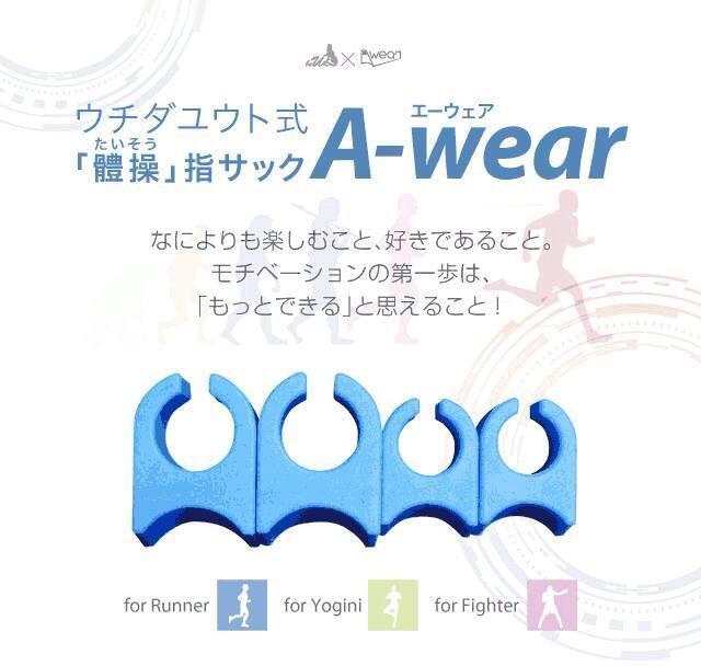 A-wear 運動神経向上ツール